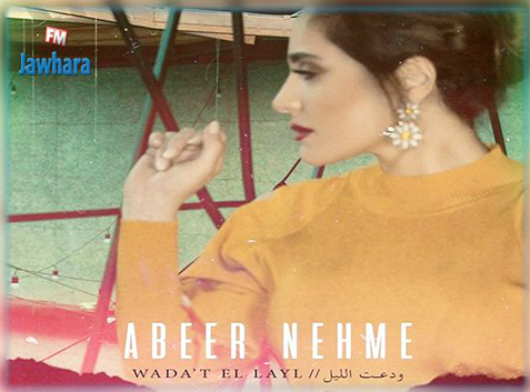 Abeer Nehme2